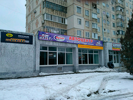 Магазин Авто Центр